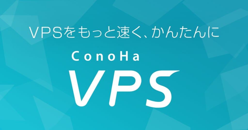 ConoHa VPS