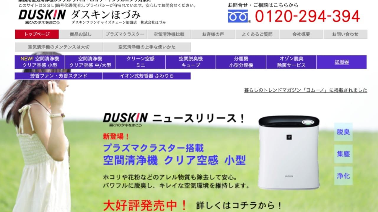 ダスキンほづみ/空気清浄機