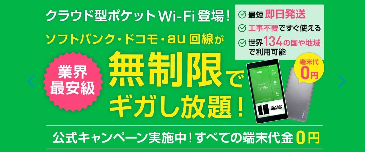 ギガWi-Fi