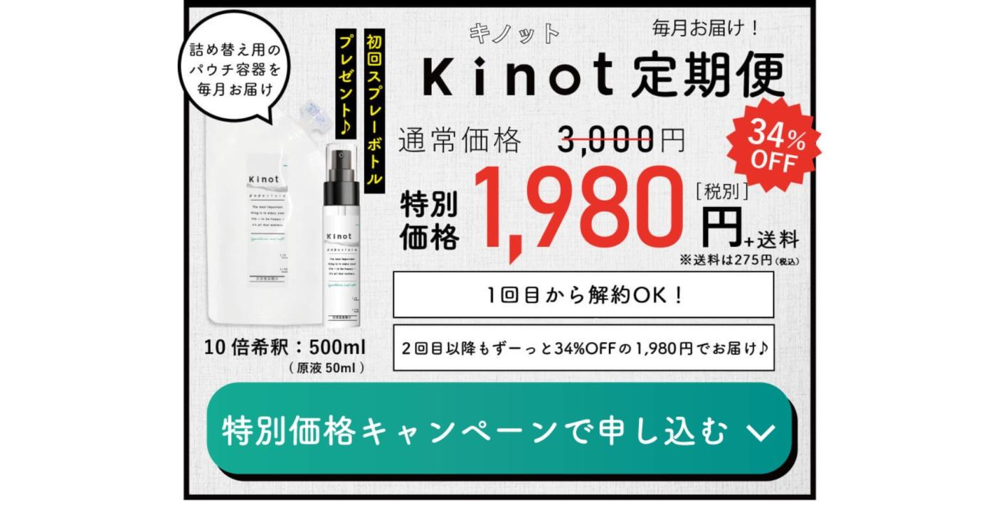 Kinot-キノット 次亜塩素酸水