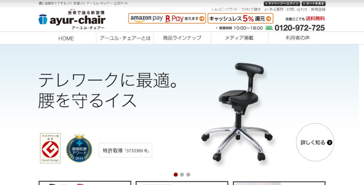 アーユル・チェアー メーカー公式販売サイト
