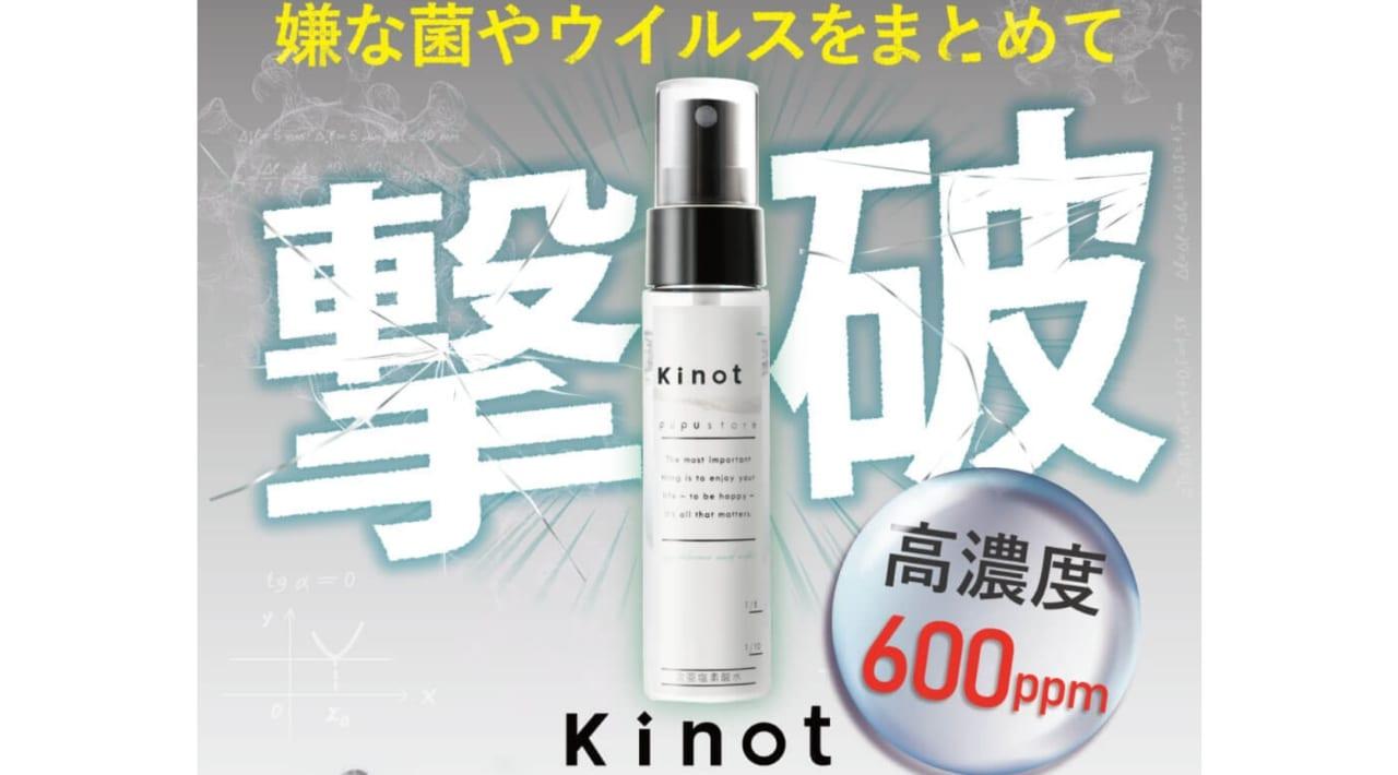 Kinotキノット除菌水