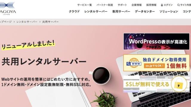 カゴヤ・ジャパン(KAGOYA)共用サーバーの口コミと評判