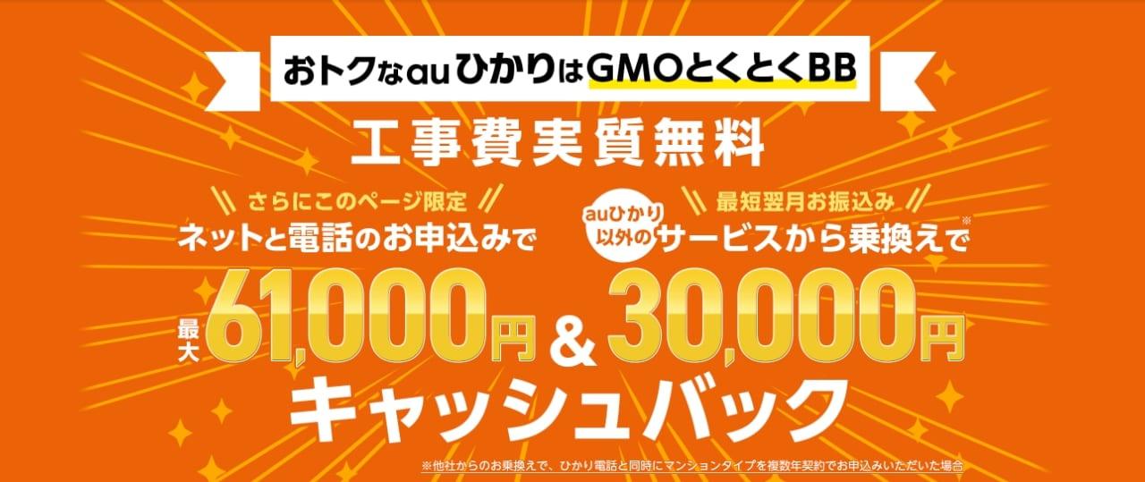 au光GMOとくとくBB