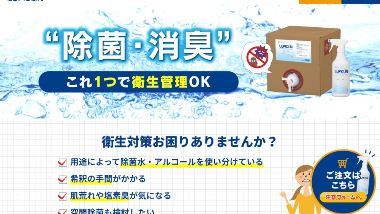次亜塩素酸水ルピクリン