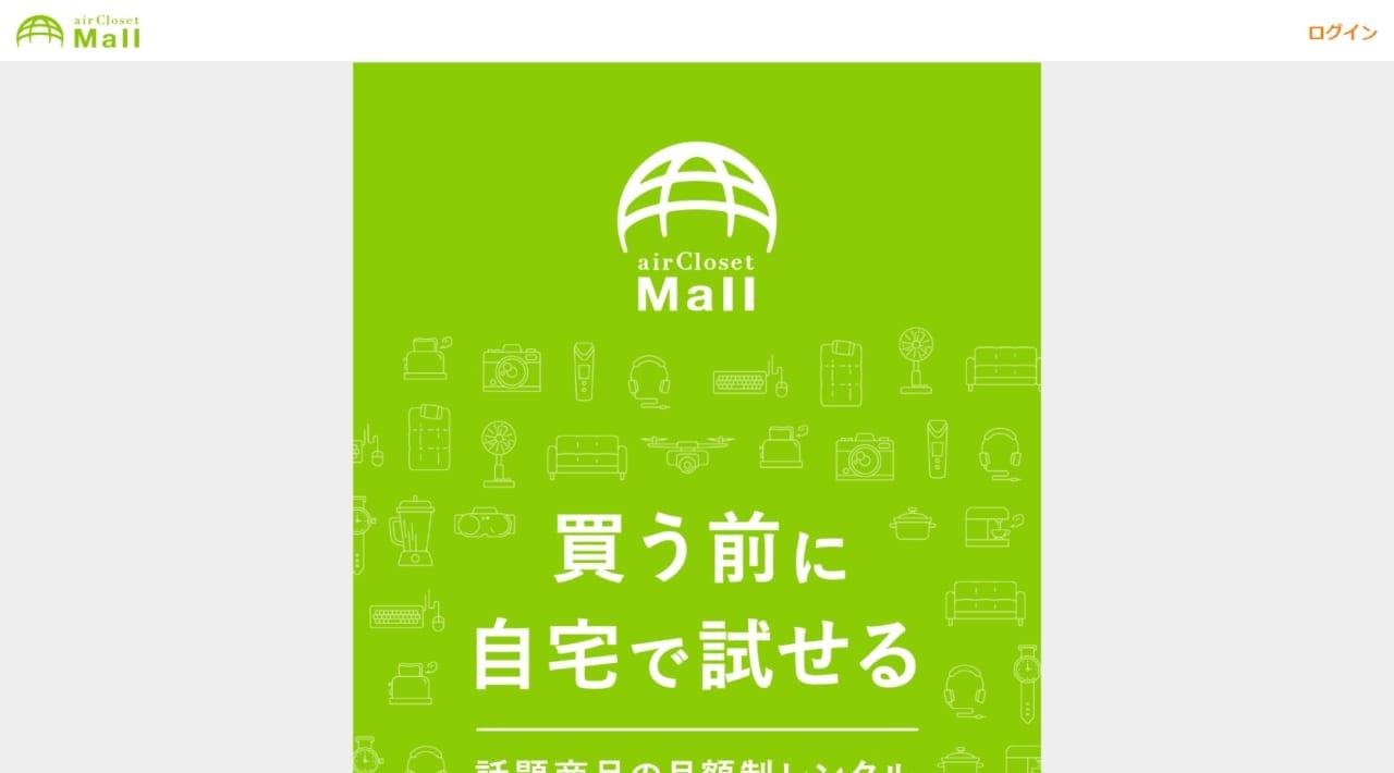 エアクロモール airCloset Mall