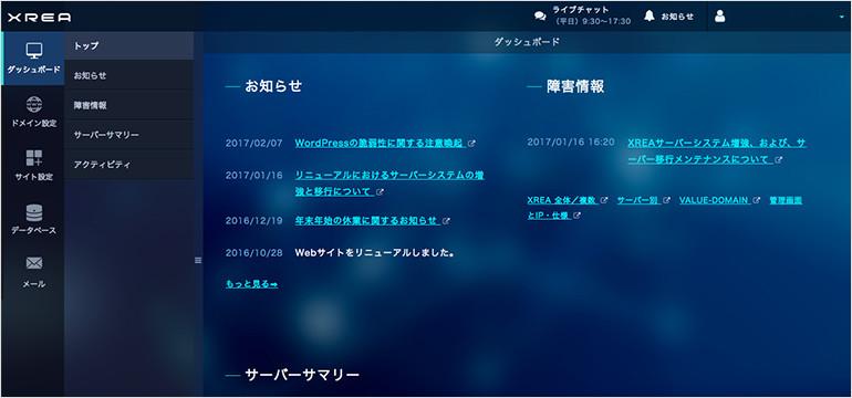XREA(エクスリア)管理画面