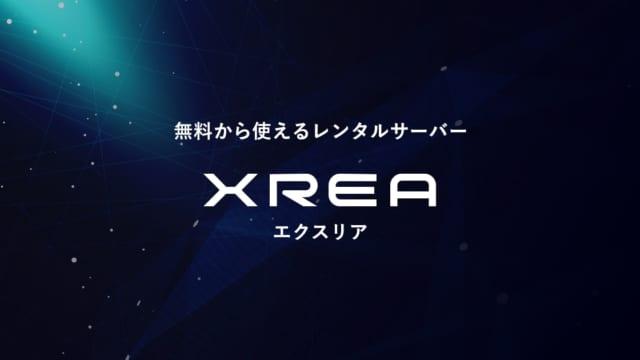 XREA(エクスリア)の口コミと評判