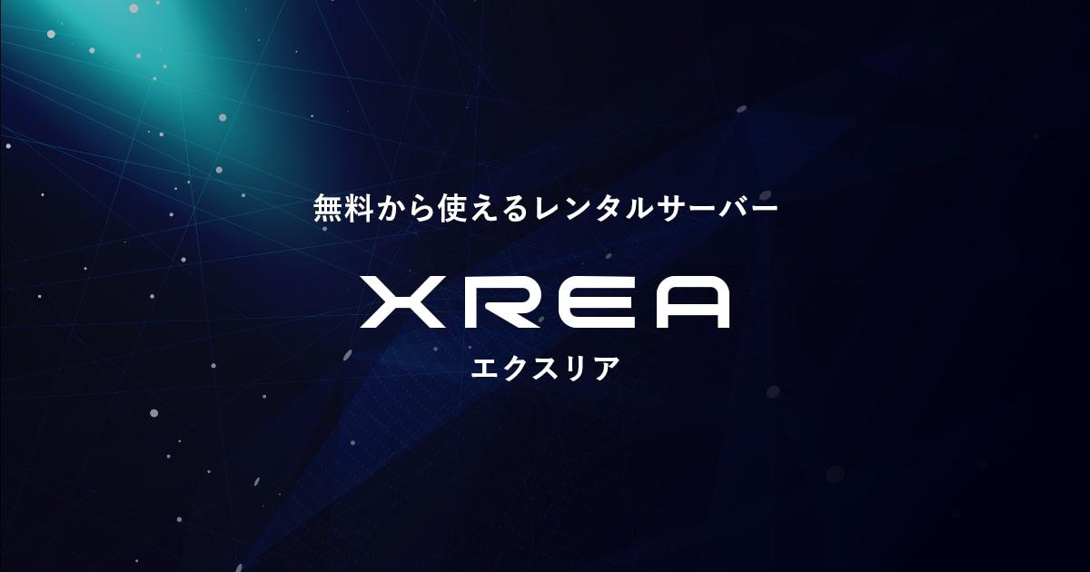 XREA(エクスリア)