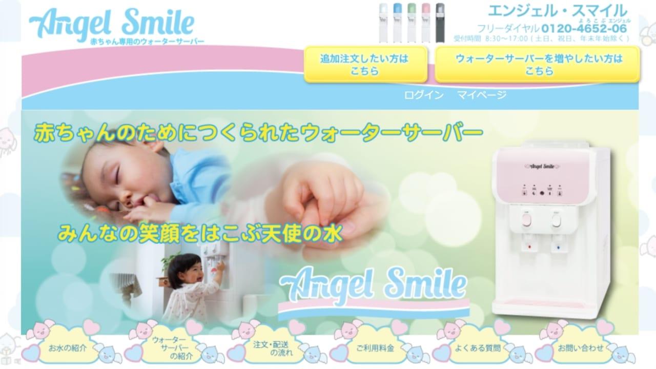 エンジェルスマイル(AngelSmile)