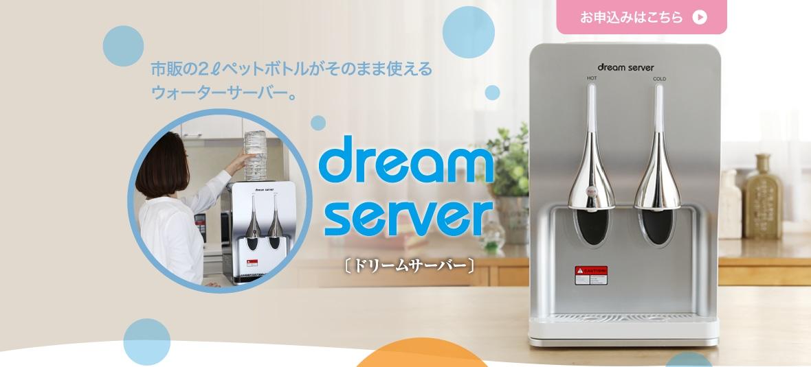 ドリームサーバー(dreamserver)