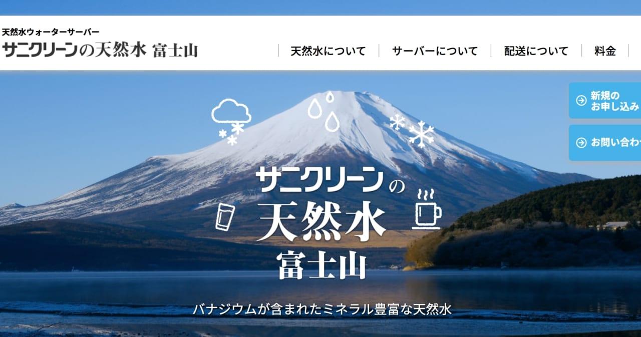 サニクリーンの天然水富士山