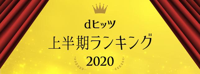 dヒッツ2020年上半期ランキング