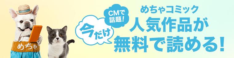 めちゃコミック無料作品