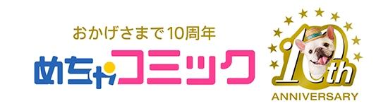 めちゃコミック 10周年