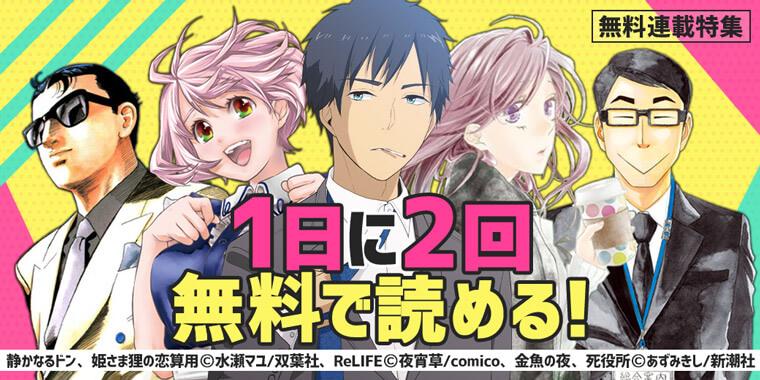 めちゃコミック1日2回無料キャンペーン