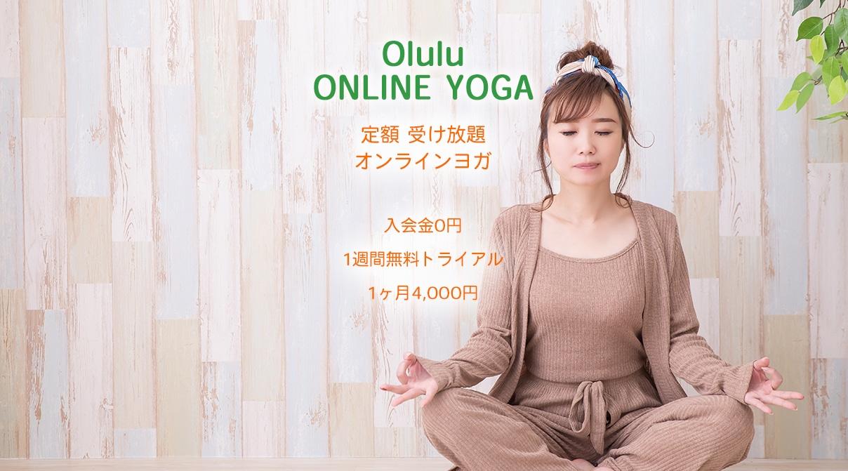 オンラインヨガOlulu(オルル)
