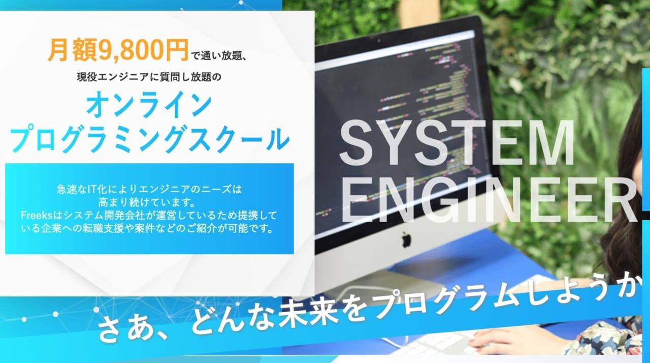オンラインプログラミングスクールFreeks(フリークス)