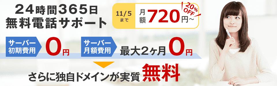 お名前.com20%OFFキャンペーン