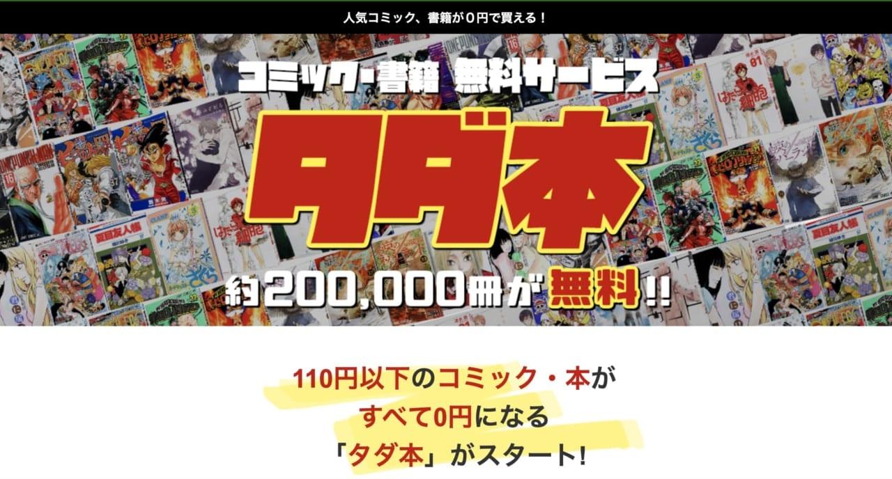 コミック・書籍 無料サービス「タダ本」